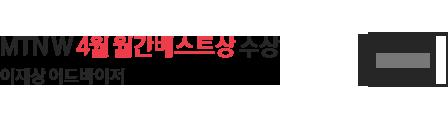 MTNW 4월 월간베스트상 수상 이재상 어드바이저 바로가기