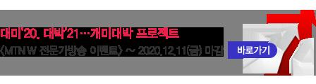 MTNW 11월 이벤트 바로가기