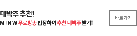 대박주 추천! MTN W 무료방송 입장해서 대박 추천주 받기! 바로가기