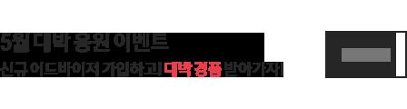 5월 대박 응원 이벤트. 신규 어드바이저 가입하고 대박 경품 받아가자!