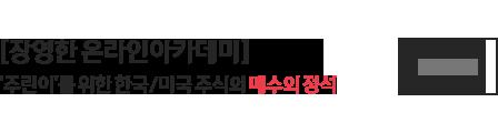 장영한 온라인 아카데미. 주린이를 위한 한국/미국 주식의 매수의 정석