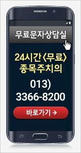24�ð� ���� �����������! 013-3366-8200 �ٷΰ���