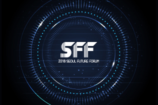 서울퓨처포럼 SFF