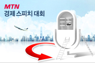 MTN 중소기업 광고 공모전