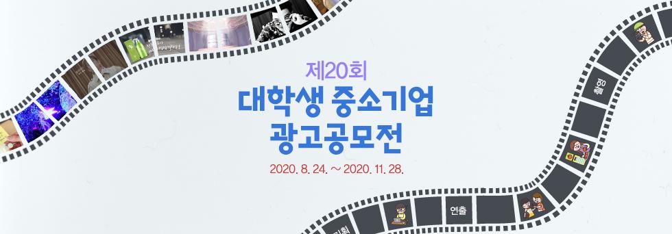제20회 대학생 중소기업 광고공모전