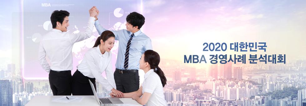 2020 대한민국 MBA 경영사례분석대회