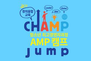 청소년 최고 경영자과정 AMP 캠프