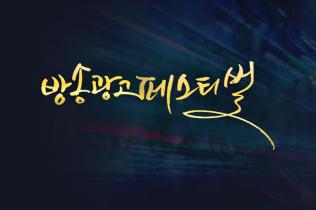 MTN 방송광고페스티벌