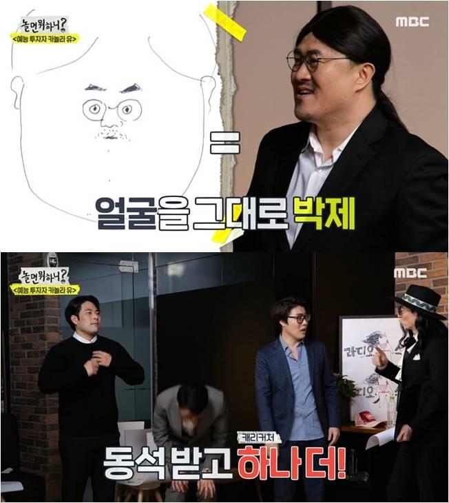 """'놀면뭐하니' 하준수, 캐리커쳐 실력으로 대폭소 유발 """"기분 ..."""